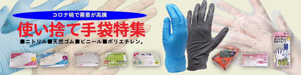 使い捨て手袋特集