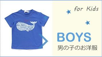 KIDS FOR BOYS 男の子のお洋服