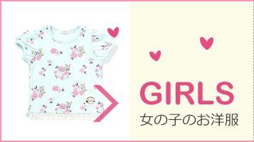 KIDS FOR GIRLS 女の子のお洋服