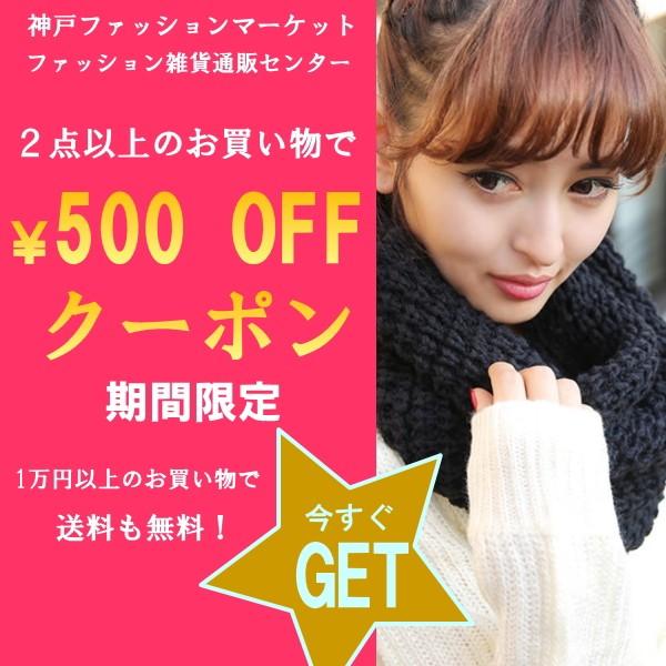 ファッション雑貨通販センター500円OFFクーポン