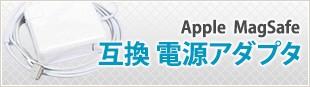 Apple  MagSafe 互換 電源アダプタ