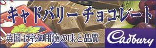 英国王室御用達 チョコレート
