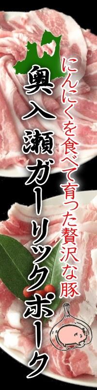 奥入瀬ガーリックポーク