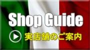Shop 紹介 エンポリ・ディーゼル・ハイドロゲン・モンクレール・グッチ