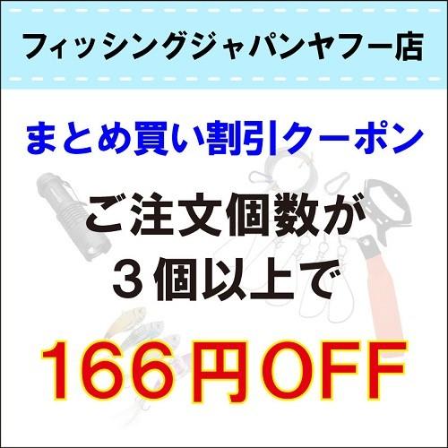 まとめ買い☆166円OFFクーポン