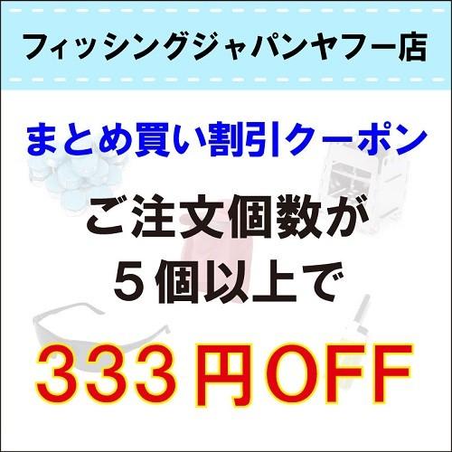 まとめ買い☆333円OFFクーポン