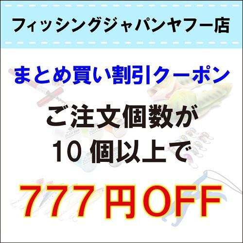 まとめ買い☆777円OFFクーポン