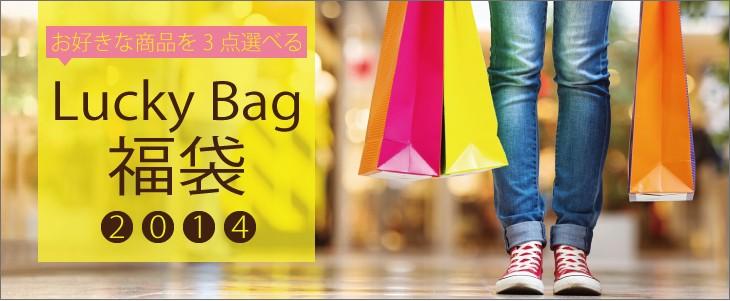 お好きな商品を3点選べる 福袋 2014