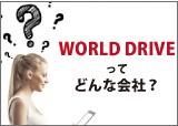 WORLD DRIVE ってどんな会社?