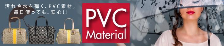 PVCspecial