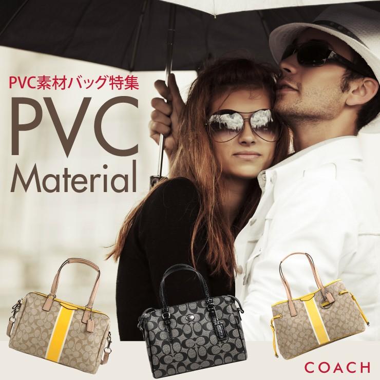 PVC素材バッグ特集