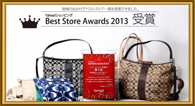 yahooショッピング ベストストアアワード2013受賞
