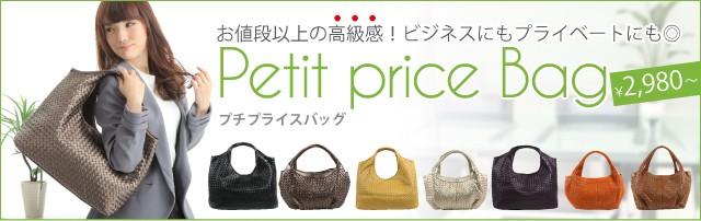 お値段以上の高級感!2980円〜バッグ