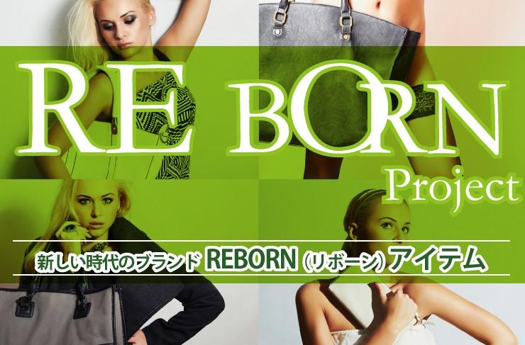 新しい時代のブランド REBORNアイテム