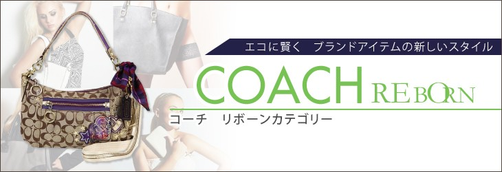 COACH リボーンアイテム
