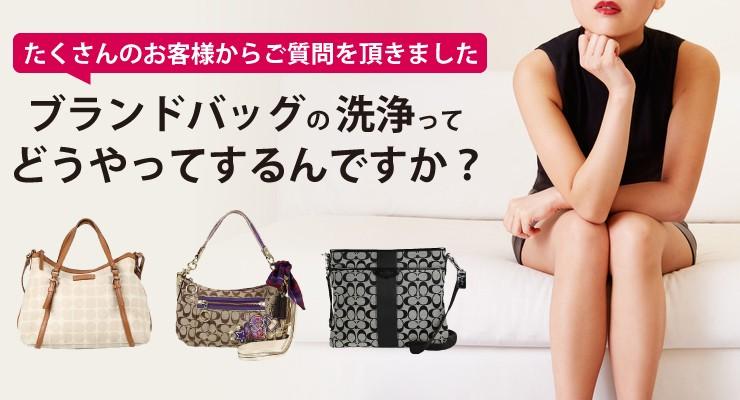 たくさんのお客様からご質問を頂きました。ブランドバッグの洗浄ってどうやってするんですか?