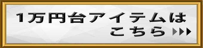 1万円台はこちら