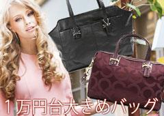 1万円台大きめバッグ