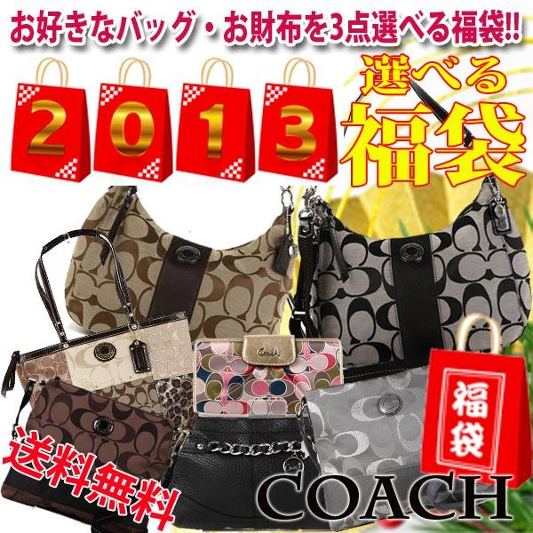 選べるCOACH福袋