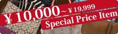 10,000円台