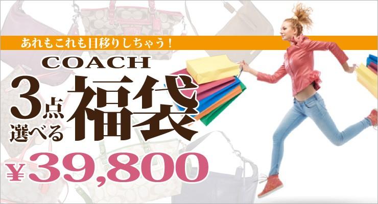 COACH 3点選べる 福袋 39,800円