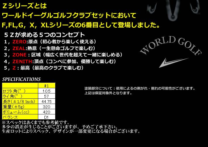 ワールドイーグル WORLDEAGLE 5Z ドライバー ブラック ルール適合モデル