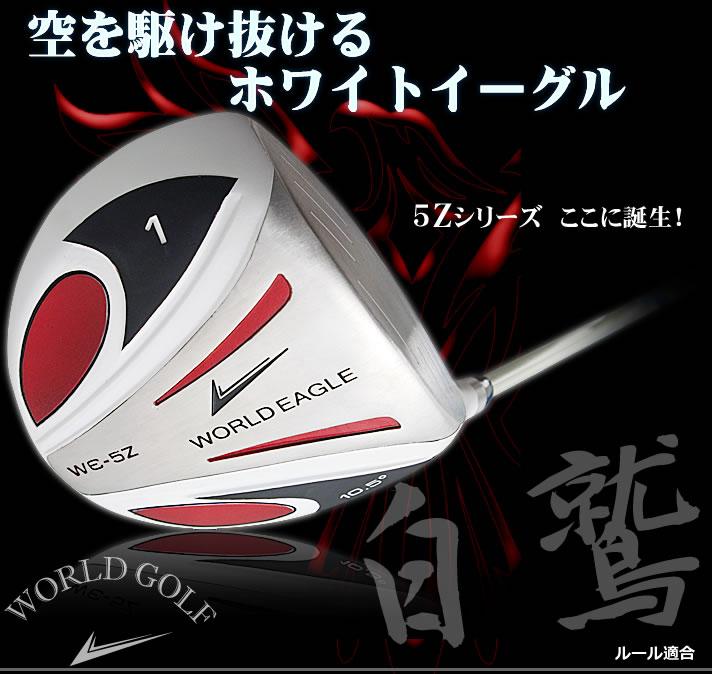 ワールドイーグル WORLDEAGLE 5Zホワイトドライバー ルール適合モデル
