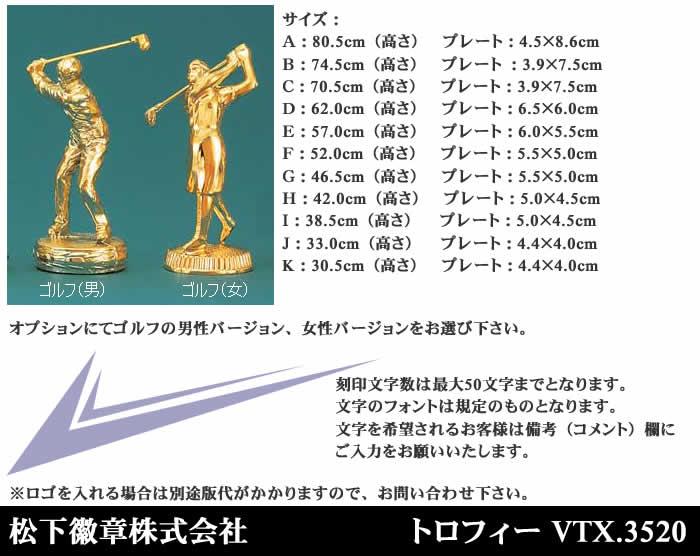 トロフィー 【VTX-3520】【松下徽章】