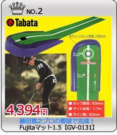<空>Fujitaマット1.5【GV-0131】