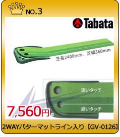 2WAYパターマットライン入り【GV-0126】