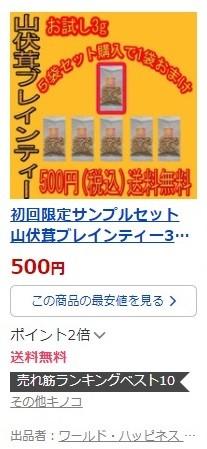 きのこ売れ筋ランキング10位になりました!