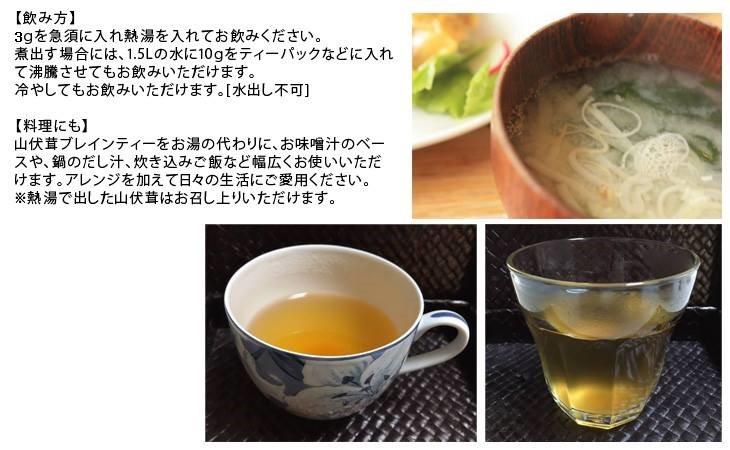 山伏茸ブレインティー 認知症予防、お味噌汁や雑炊、料理にお使いいただけます