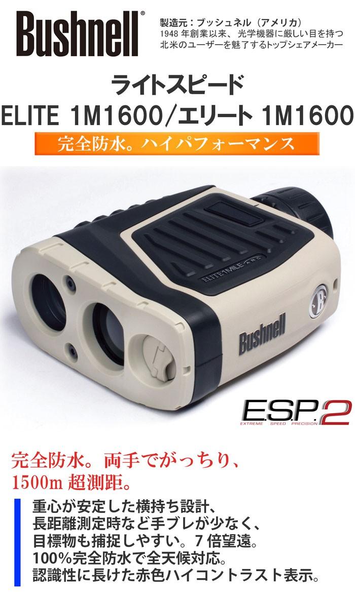 レーザー距離測定器 ライトスピード エリート1M1600