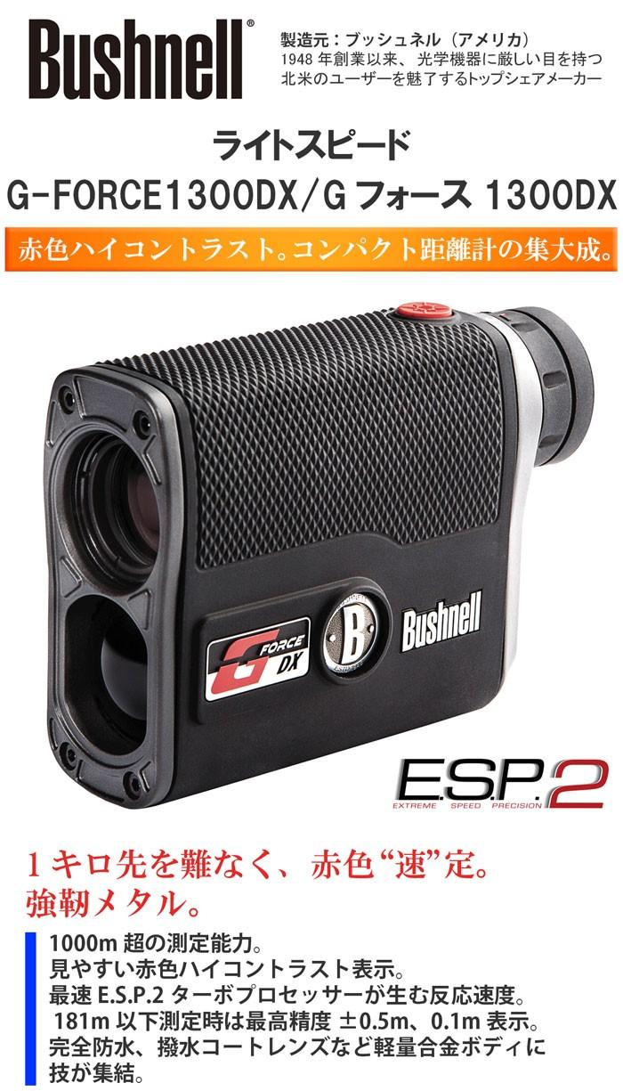 レーザー距離計 ライトスピード Gフォース1300DX