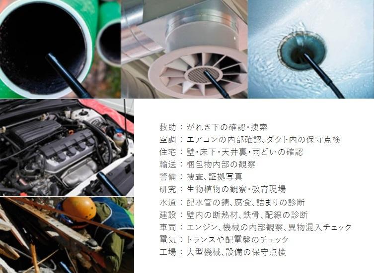 工業用内視鏡 ビデオフレックスG4フィクス 細い穴や細径パイプ 狭所に重宝 棒状で操作性も抜群
