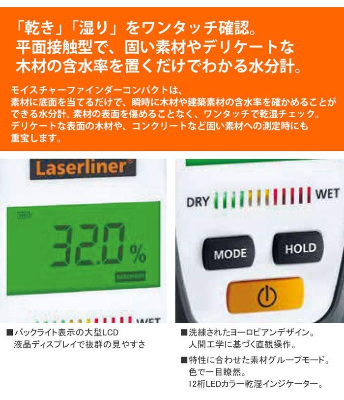 素材に置くだけ シンプル水分確認 水分計 モイスチャーファインダー モイスチャーマスター 含水率測定