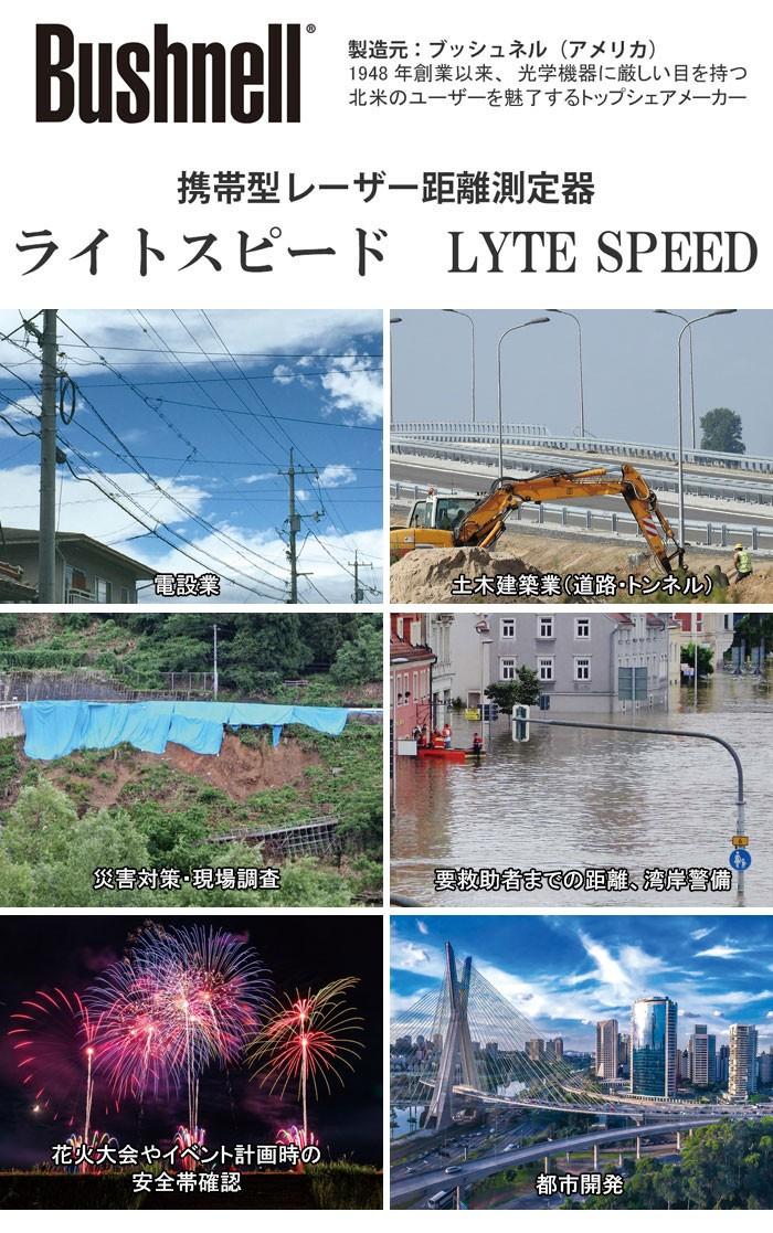 レーザー距離計 ライトスピード トロフィーエース ブッシュネル