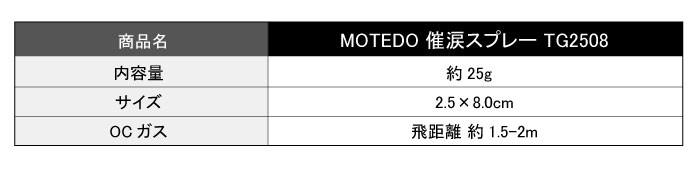 MOTEDO 催涙スプレー TG2508 セーフティロック 噴射 高い安全性 小柄 飛距離キーホルダー 催涙スプレー TG2508