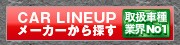 CAR LINEUP メーカーから探す 取扱車種業界No1