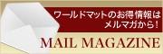 ワールドマット(worldmat)のお得情報はメルマガから メールマガジン(ニュースレター)