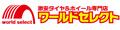 ワールドセレクト Yahoo!店