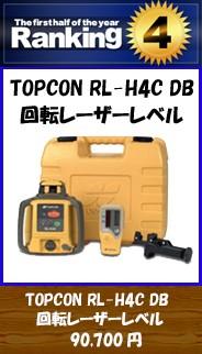TOPCON RL-H4C DB 回転レーザーレベル