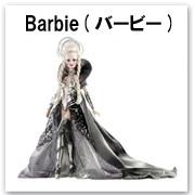 Barbie バービー人形