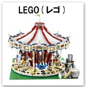 LEGO(レゴブロック)