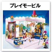 Playmobil(プレイモービル)