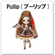 pullip(プーリップ)