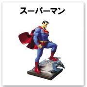 スーパーマン フィギュア