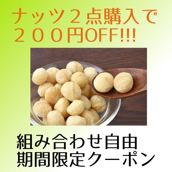 組み合わせ自由★ナッツ2点で200円OFF★期間限定クーポン★他クーポンと併用OK♪