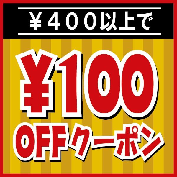 商品400円以上購入で100円引き(複数回使用可能!)