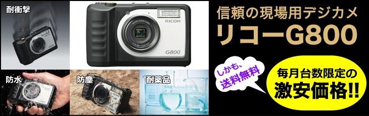 リコーデジカメ G800販売ページ